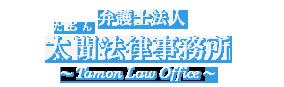 太聞法律事務所